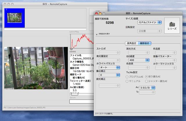 remote_capture001
