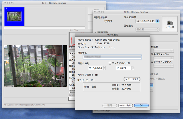 remote_capture002