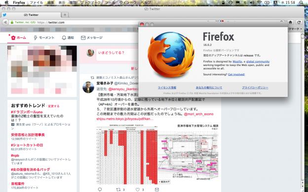 Mac OS 10.5.8でTwitterを閲覧する