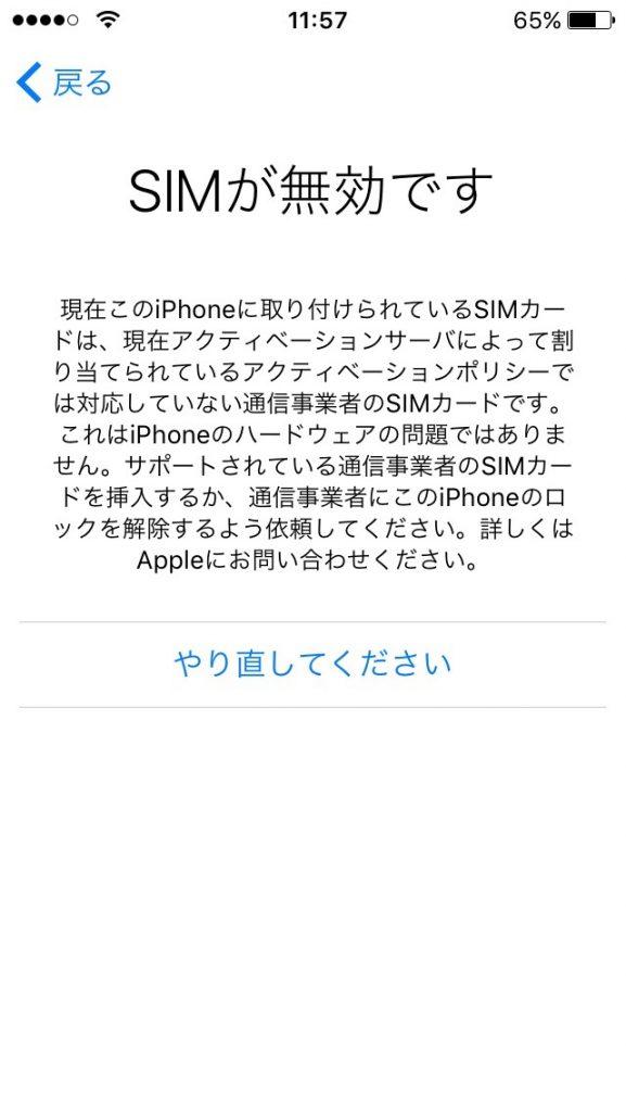 SIMロック画面
